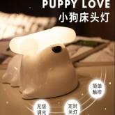puppy love 뼈다귀 퍼피 강아지 무드등
